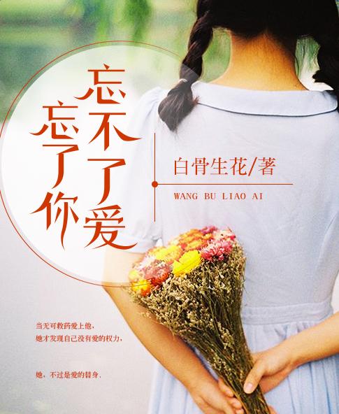 忘了你忘不了爱小说阅读_谢迟夏归月小说在线阅读