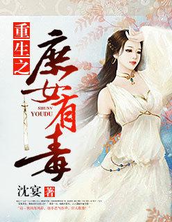 重生之庶女有毒苏凤存小说版在线阅读