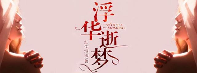 浮华逝梦杨烁肖艾by红尘烟雨小说全文阅读