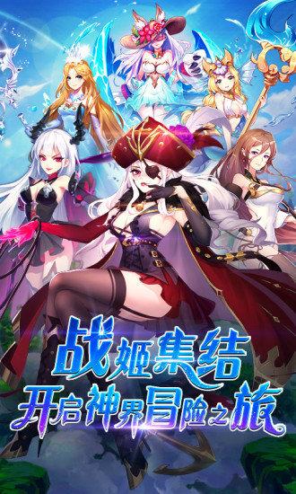 腾讯银魂之刃幻想妖姬官方版图3
