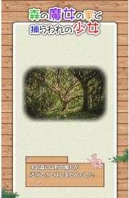 森林魔女之家与被抓的少女图2