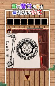 森林魔女之家与被抓的少女图4