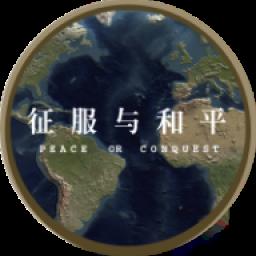 文明时代2征服与和平二战风云MOD