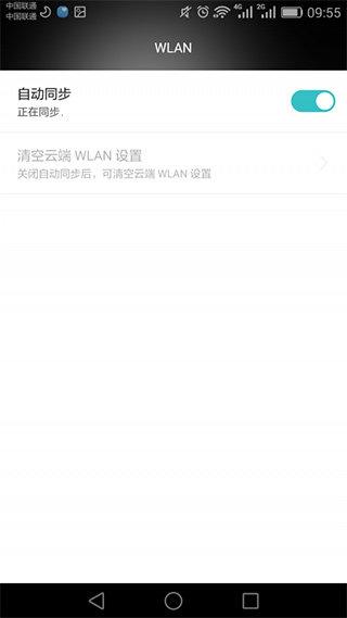 华为云服务专用版图2