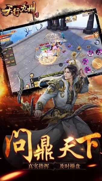 天行九州手游图2