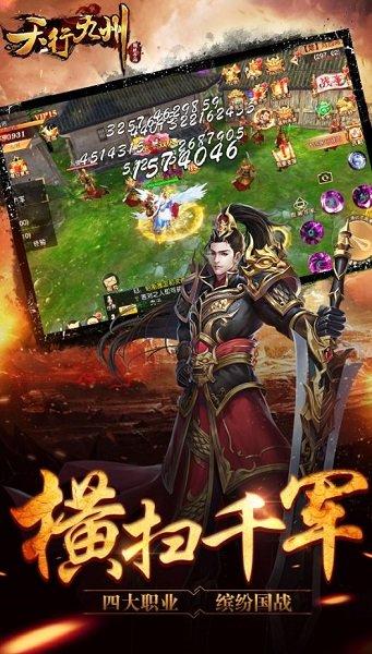 天行九州手游图3