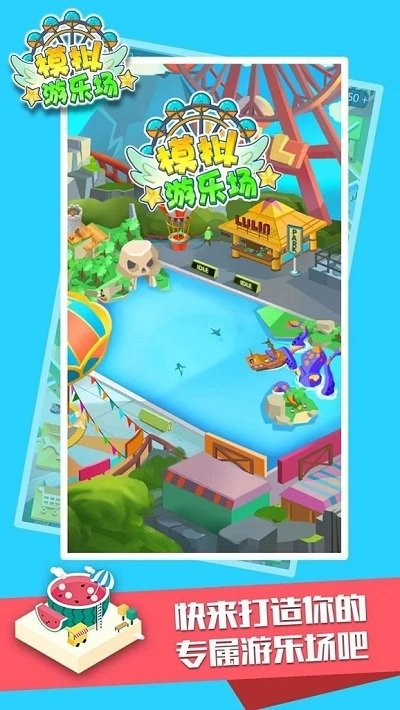 游乐园模拟器图2