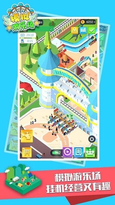 游乐园模拟器图3