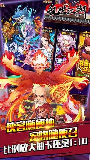 乱世江湖高爆版图3