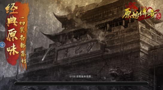 浙江盛和原始传奇图2