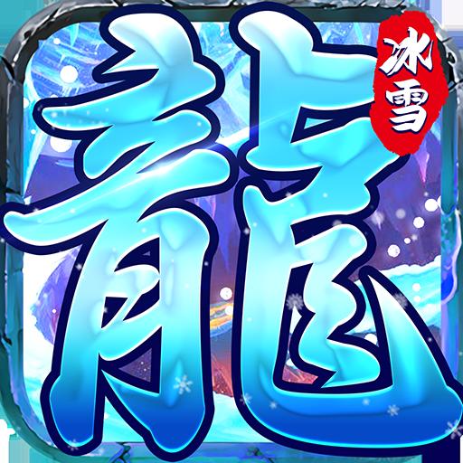 52u冰雪传奇(激活码)