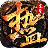 热血龙皇3d神器版本