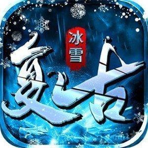 冰雪复古传奇手游官网版正版