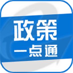 天津政策一点通平台