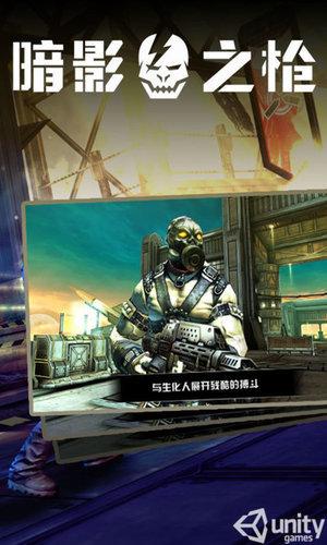 暗影之枪传奇国际最新版图2